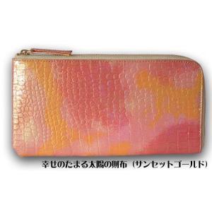 幸せのたまる太陽の財布 サンセットゴールド|meteor-color2