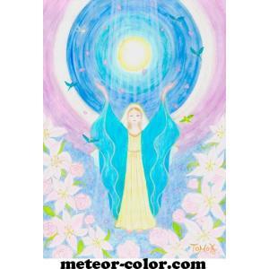 オーラヴィジョンアート 181 「あなただから・・ 与えられた愛のギフト」 ポストカードサイズ|meteor-color2