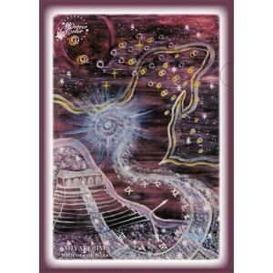 オーラヴィジョンアート クリアファイル「銀河マヤツォルキン」|meteor-color2
