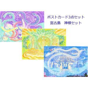 オーラビジョンアートポストカードサイズ 宮古島 神様セット|meteor-color2