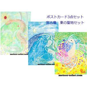 オーラビジョンアートポストカードサイズ 宮古島 東の聖地セット|meteor-color2