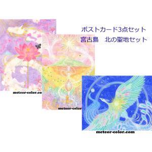 オーラビジョンアートポストカードサイズ 宮古島 北の聖地セット|meteor-color2