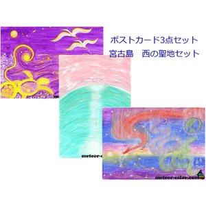 オーラビジョンアートポストカードサイズ 宮古島 西の聖地セット|meteor-color2