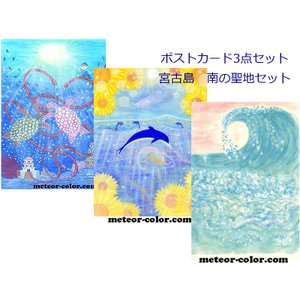 オーラビジョンアートポストカードサイズ 宮古島 南の聖地セット|meteor-color2