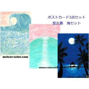 オーラビジョンアートポストカードサイズ 宮古島 海セット|meteor-color2