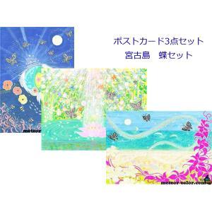 オーラビジョンアートポストカードサイズ 宮古島 蝶セット|meteor-color2