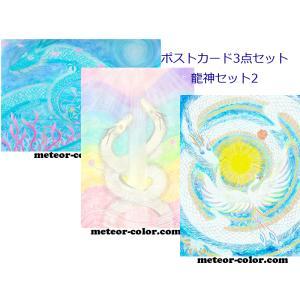 オーラビジョンアートポストカードサイズ 龍神セット2|meteor-color2