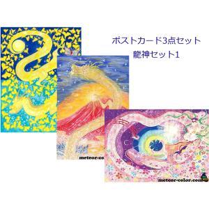 オーラビジョンアートポストカードサイズ 龍神セット1|meteor-color2