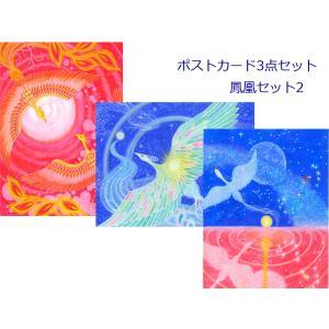 オーラビジョンアートポストカードサイズ 鳳凰セット2|meteor-color2