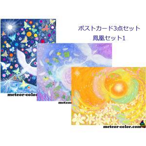 オーラビジョンアートポストカードサイズ 鳳凰セット1|meteor-color2