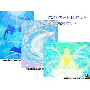 オーラビジョンアートポストカードサイズ 蛇神セット|meteor-color2