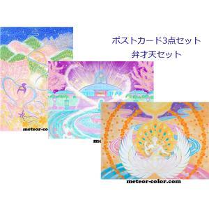 オーラヴィジョンアートポストカードサイズ 弁才天セット|meteor-color2