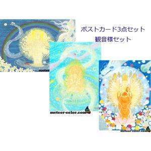 オーラヴィジョンアートポストカードサイズ 観音様セット|meteor-color2