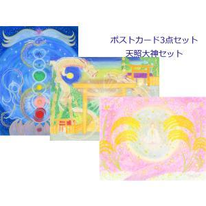 オーラヴィジョンアートポストカードサイズ 天照大神セット|meteor-color2