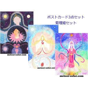 オーラヴィジョンアートポストカードサイズ 菊理媛セット|meteor-color2