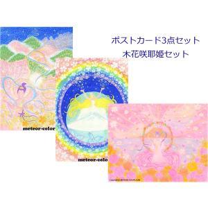 オーラヴィジョンアートポストカードサイズ 木花咲耶姫セット|meteor-color2