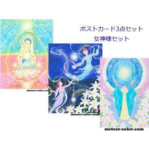 オーラヴィジョンアートポストカードサイズ 女神様セット|meteor-color2