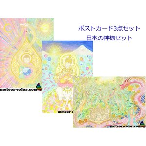 オーラヴィジョンアートポストカードサイズ 日本の神様セット|meteor-color2