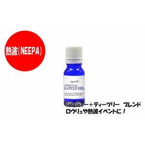 熱波(NEPPA)  10ml 100%天然アロマオイル ロウリュ用|metos