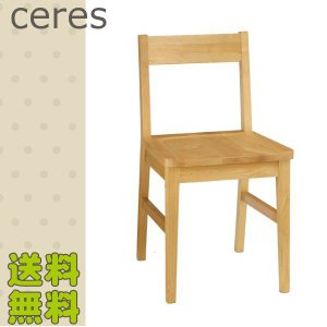 チェアー セレス 412|meuble