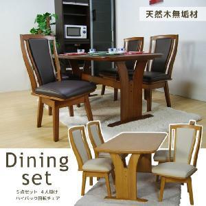ダイニングセット ダイニングテーブルセット ダイニング5点セット 4人掛け 回転チェア|meuble