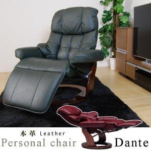 リクライニングソファー パーソナルチェアー 1人掛け 本革|meuble