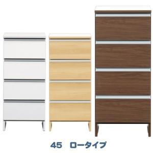 ランドリーチェスト サニタリー収納 ロータイプ 45幅 日本製|meuble