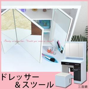 ドレッサー 三面鏡 鏡台 スツール付き ミラー背面収納 送料無料|meuble