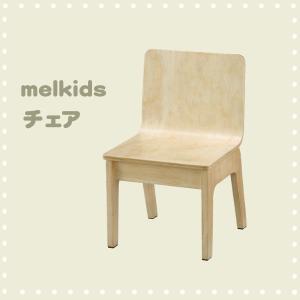 キッズチェア 木製 子供椅子 チャイルドチェア melkids|meuble