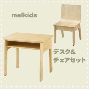 キッズデスク&チェアセット キッズチェア 木製 子供椅子 子供机 melkids|meuble