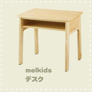 キッズデスク 木製 子ども机 子供机 チャイルドデスク melkids|meuble