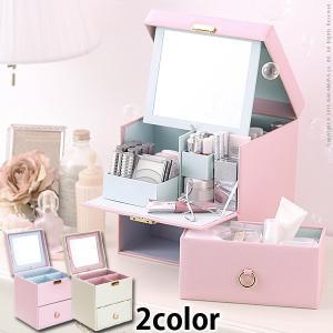 メイクボックス コンパクト すっきり収納 メイク収納 鏡付き 送料無料|meuble