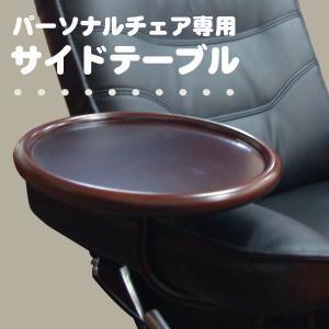 パーソナルチェア 専用 サイドテーブル|meuble
