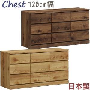 ローチェスト 120cm幅 3段 日本製 完成品 送料無料|meuble