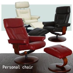 パーソナルチェア オットマン 1人掛けソファ リクライナー|meuble