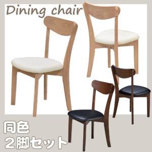 ダイニングチェア 椅子 2脚セット 完成品|meuble