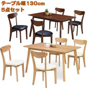 ダイニングセット ダイニングテーブル 5点セット 4人掛け テーブル幅130cm 送料無料|meuble
