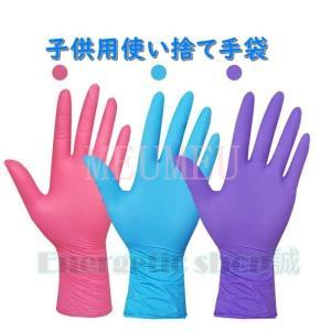 使い捨て手袋 ニトリル 3-12歳 子供用 手袋 粉なし ブルー 20枚 手荒い 防水 耐油性 衛生...