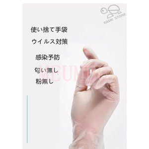使い捨て手袋 ニトリルゴム 使い切り手袋 合成 100枚 粉なし 調理 衛生管理 お料理 掃除 S/...