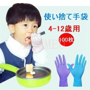使い捨て手袋 ニトリル 4-12歳 子供用 手袋 粉なし ブルー 100枚 手荒い 防水 耐油性 衛...
