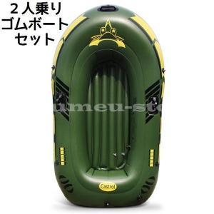 ゴムボート ビニールボート オール付き パドル付き ツーマンボート 2人乗り 2人用 フロートボート...