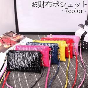 お財布ポシェット ショルダーバッグ 2WAY クロコ型押し フェイクレザー レディース カバン 鞄 ...