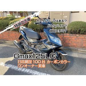 【Gmax125】ワンオーナー美中古車、blogではカスタムパーツは?、どんなバイク?、純正部品は手に入るの?について説明しています。|mf-ban