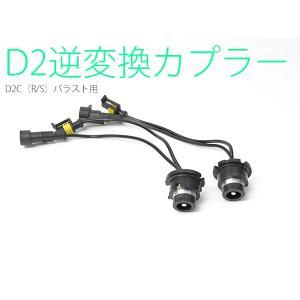 D2(逆)変換カプラー 黒 2本セット【146-gyaku】|mfactory-yashop