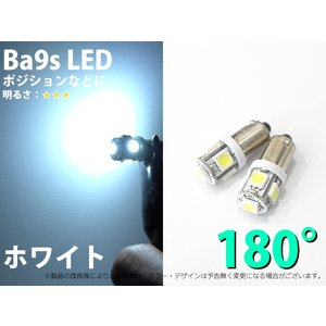 Ba9S 金口(180°) 5連SMD 3chip ホワイト【217】 2個set|mfactory-yashop