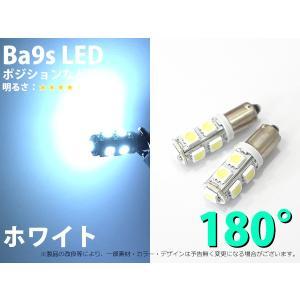 Ba9S 金口(180°) 9連SMD 3chip ホワイト 2個入り【219】|mfactory-yashop