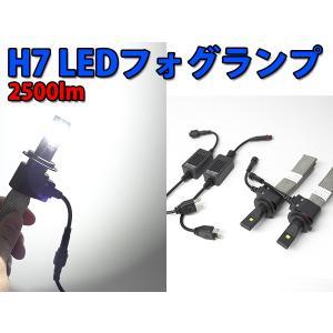 2500lm H7 Philipsチップ ファンレスヒートシンク LEDフォグランプ 1ヶ月保証【2412】 mfactory-yashop