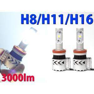 最新仕様3000lm H8/H11/H16兼用 Cree 2連 ホワイト LEDヘッドライト 3ヶ月保証【2417】 mfactory-yashop