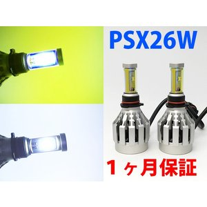 3000K・6500K PSX26W LEDフォグランプ【2428】 mfactory-yashop