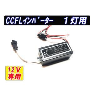 CCFLイカリング用 インバーター 1灯用(分岐無) 1個 【2522】|mfactory-yashop
